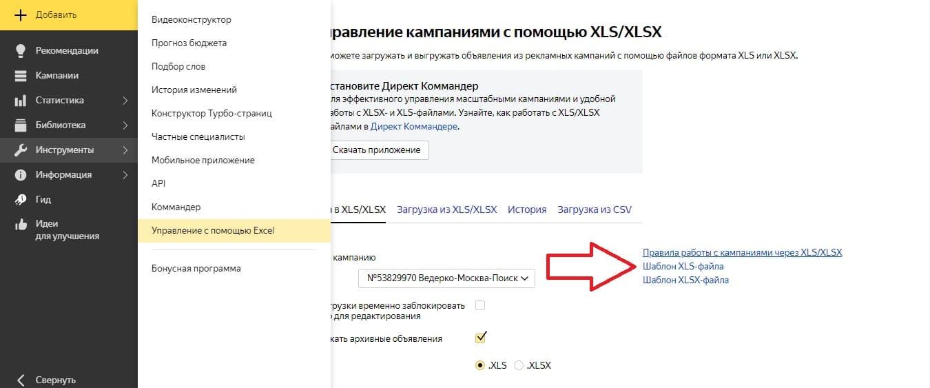 Навигация к стандартному excel шаблону из личного кабинета Яндекс Директ